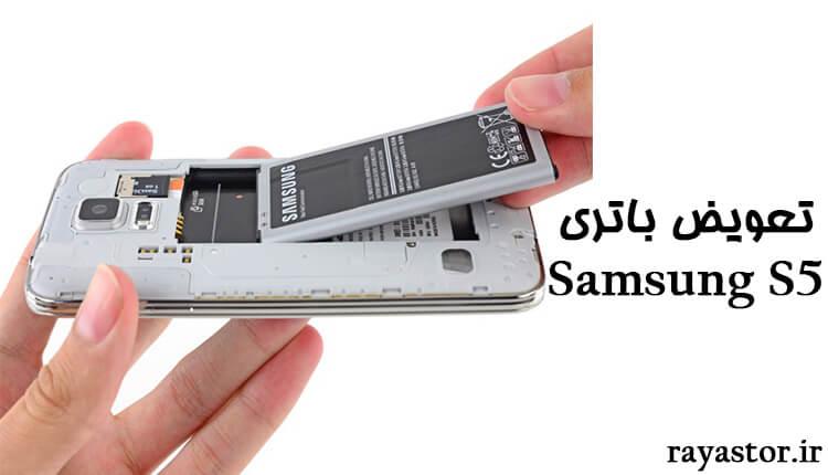 تعویض باطری Samsung S5