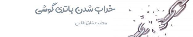 خرید شارژر اصلی ال جی - قیمت شارژر اصلی ال جی