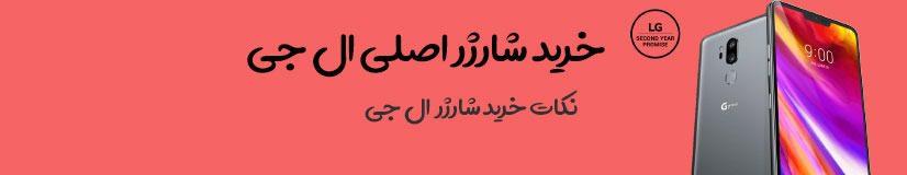 خرید شارژر سریع ال جی ، خرید شارژر اصلی ال جی ، خرید شارژر ال جی ، قیمت شارژر ال جی