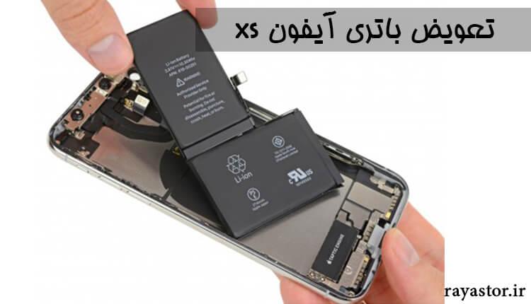 تعویض باتری iPhone xs