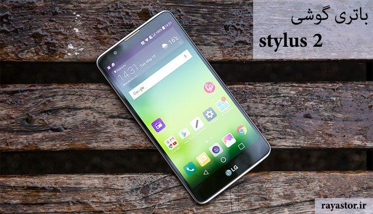 باتری گوشی LG stylus 2