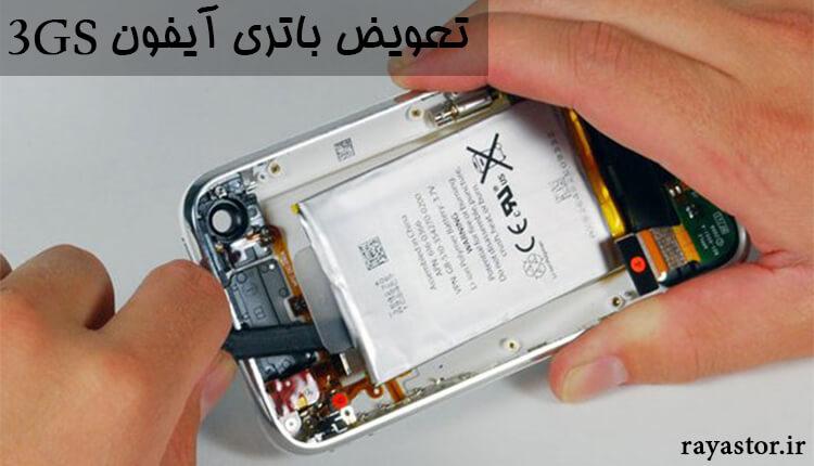 نعویض باتری iPhone 3GS