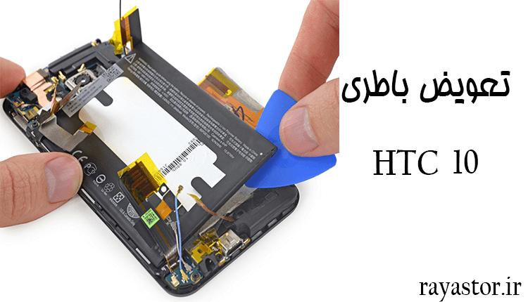 باتری HTC 10