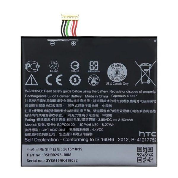 قیمت خرید باتری (باطری) گوشی اچ تی سی وان آ 9 - HTC One A9