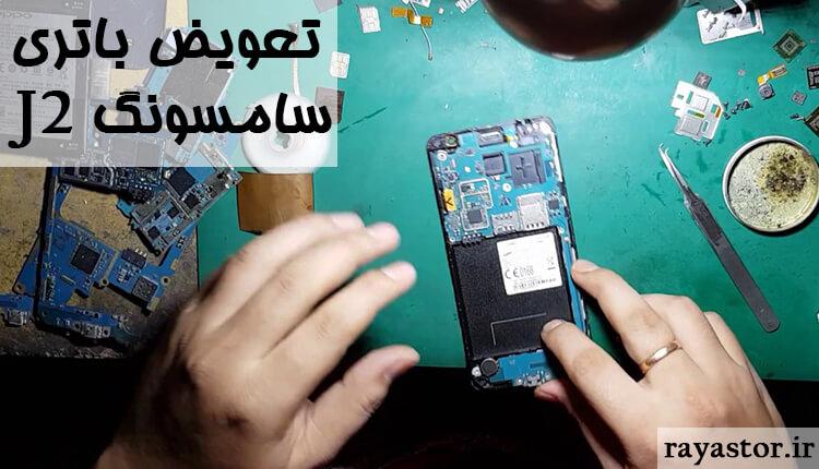 تعویض باتری Samsung J2