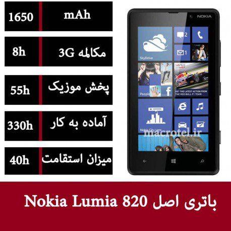 قیمت | خرید باتری ( باطری ) اصلی گوشی نوکیا لومیا 820-825 - nokia lumia 820-825 مدل BP-5T