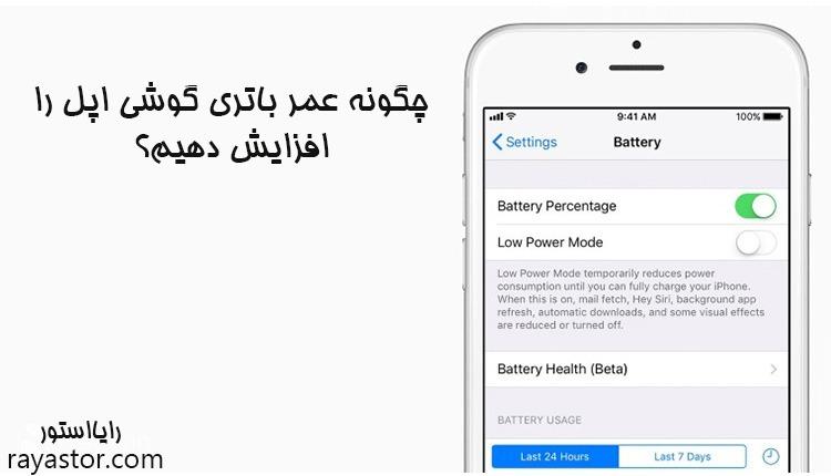 افزایش عمر باتری گوشی اپل