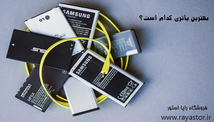 باتری لیتیومی یا پلیمیری