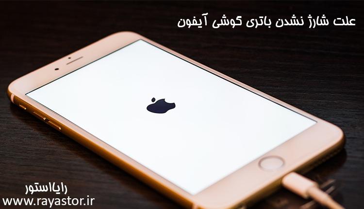 علت شارژ نشدن گوشی اپل