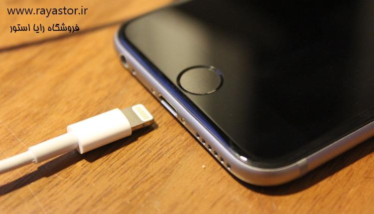 روش هایی برای افزایش شارژ گوشی آیفون