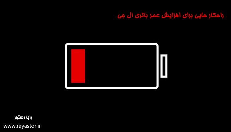 راهکار هایی برای افزایش عمر باتری ال جی