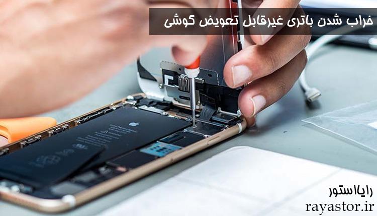 خراب شدن باتری گوشی غیرقابل تعویض