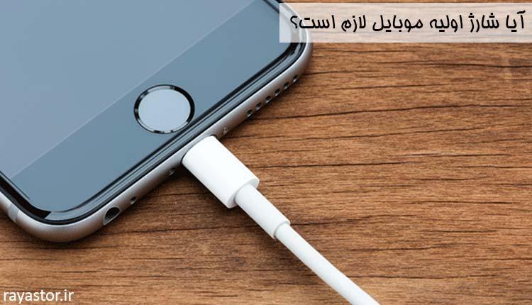 آیا شارژ اولیه موبایل لازم است؟