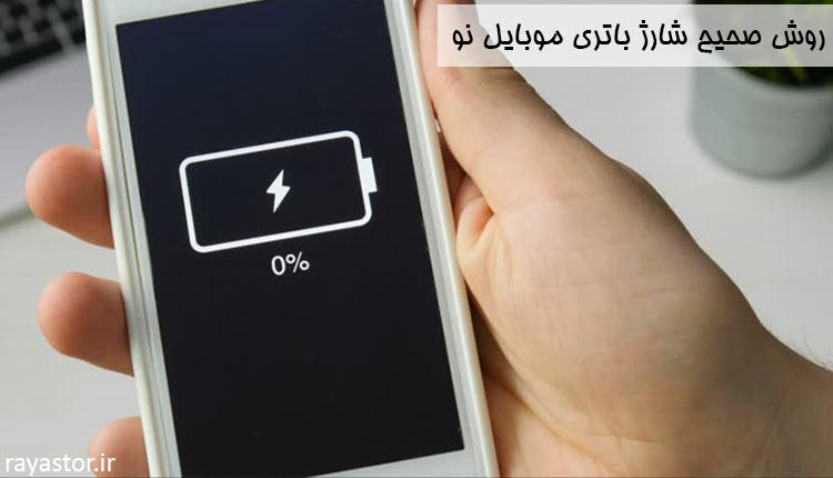روش صحیح شارژ باتری موبایل نو
