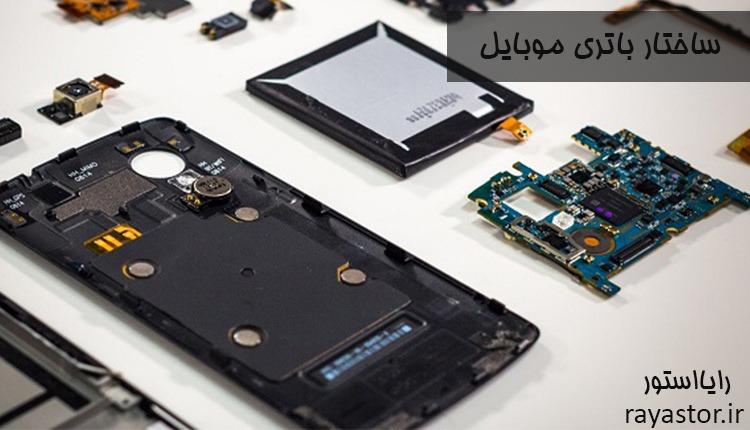 ساختار باتری موبایل