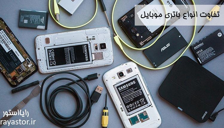 تفاوت انواع باتری موبایل