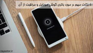 نکات مهم درمورد باتری موبایل