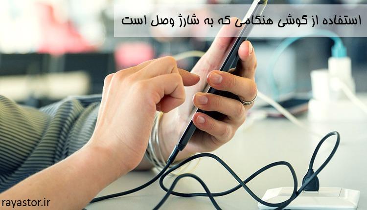 استفاده از گوشی هنگامی که به شارژ وصل است
