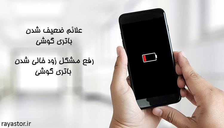 علائم ضعیف شدن باتری گوشی موبایل