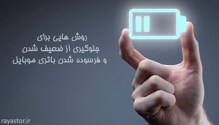 جلوگیری از ضعیف شدن باتری موبایل
