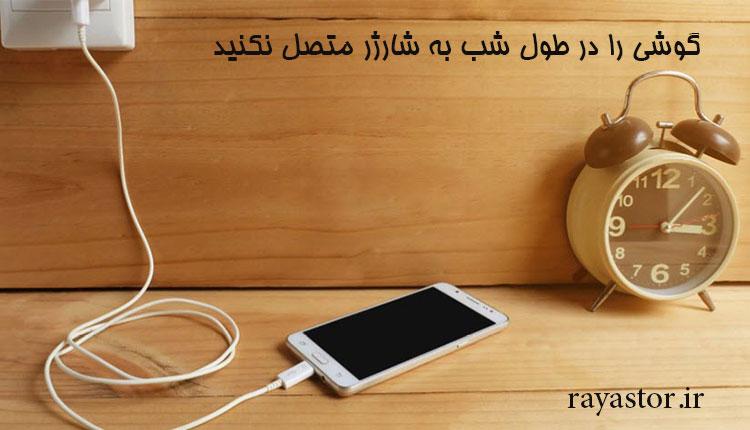 بهترین راه نگهداری باتری موبایل