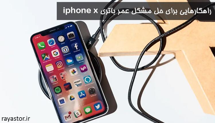 راهکارهایی برای حل مشکل عمر باتری iphone x