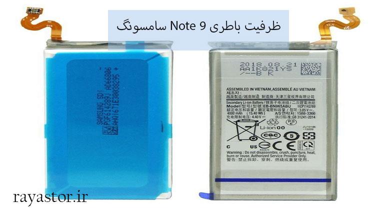 ظرفیت باتری Note9 سامسونگ