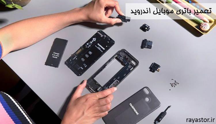تعمیر باتری موبایل اندروید