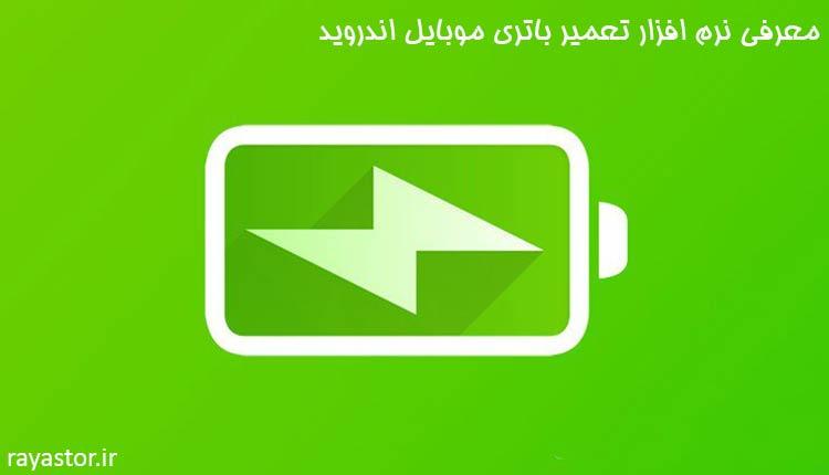 برنامه تقویت باتری گوشی