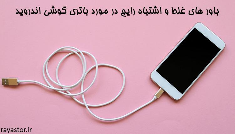 باور غلط و اشتباه رایج در مورد باتری گوشی