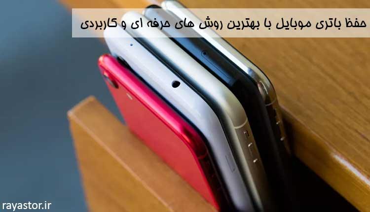 حفظ باتری موبایل