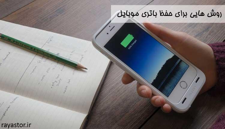 روش هایی برای حفظ باتری موبایل