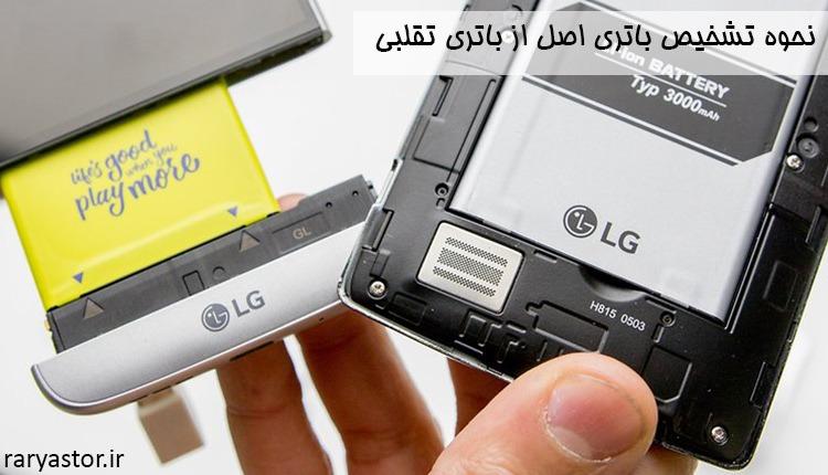 نحوه تشخیص باتری اصل از تقلبی