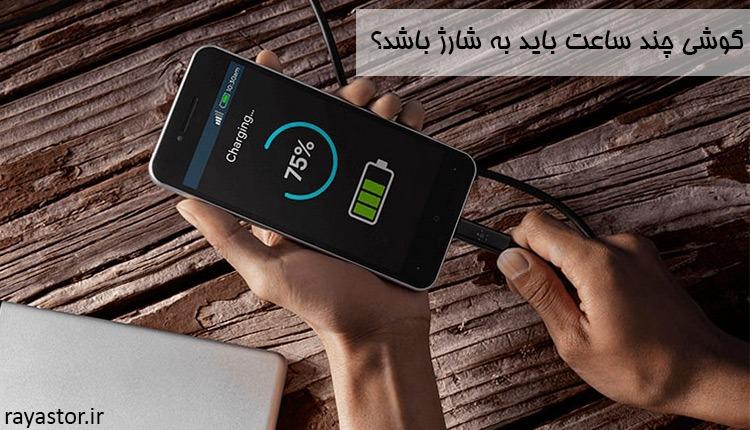 گوشی چند ساعت باید به شارژ باشد؟
