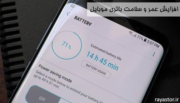 افزایش عمر و سلامت باتری موبایل