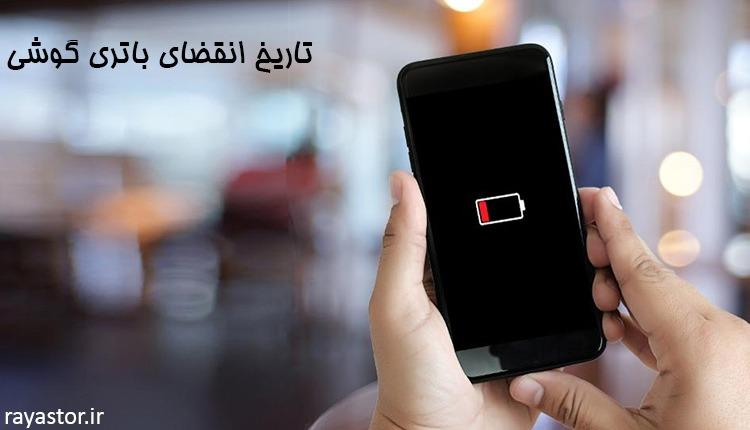 تاریخ انقضای باتری گوشی موبایل