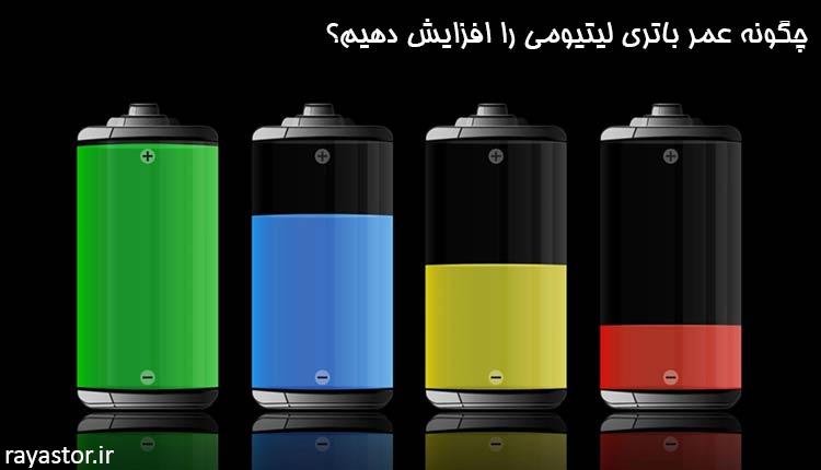 افزایش عمر باتری های لیتیوم پلیمری گوشی