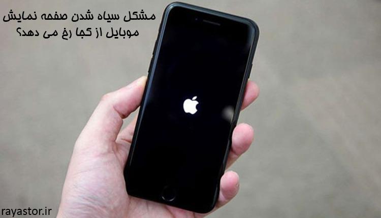 رفع مشکل سیاه شدن صفحه نمایش گوشی