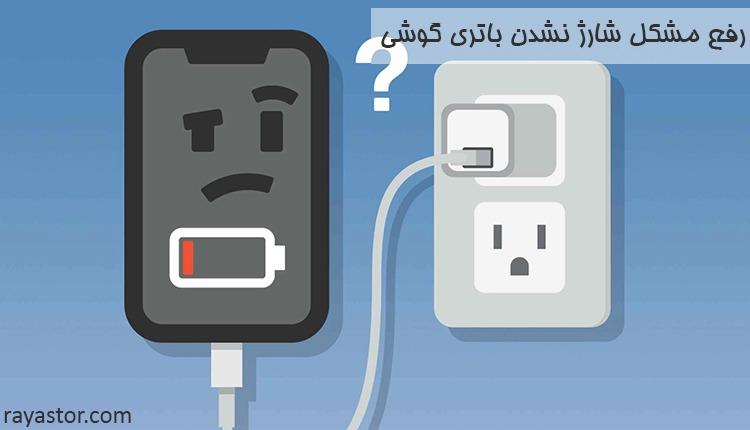 رفع مشکل شارژ نشدن باتری گوشی