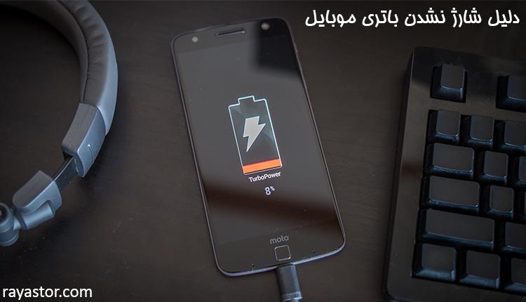 دلیل شارژ نشدن باتری موبایل