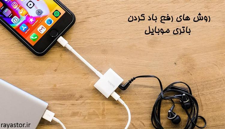 رفع باد کردن باتری موبایل
