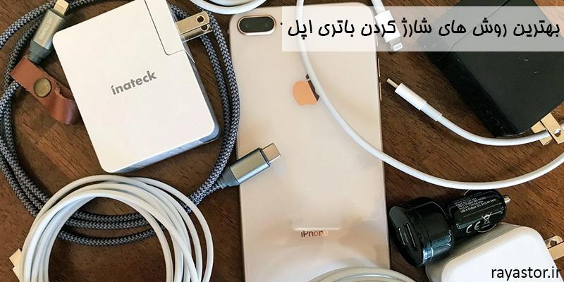 بهترین روش های شارژ کردن باتری اپل