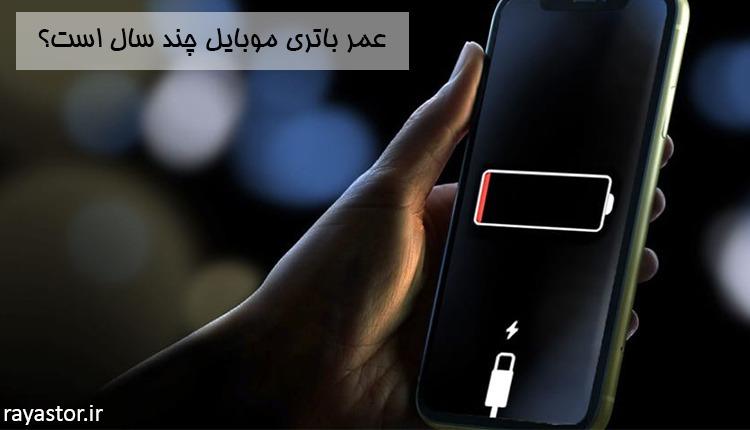 عمر باتری موبایل چند سال است؟