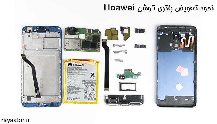 آموزش تعویض باتری موبایل هواوی در 9 مرحله