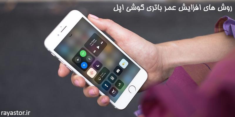 روش های افزایش عمر باتری گوشی اپل