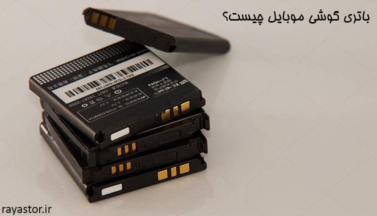 باتری گوشی موبایل چیست؟