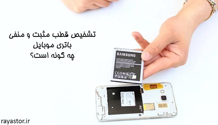 تشخیص قطب مثبت و منفی باتری موبایل