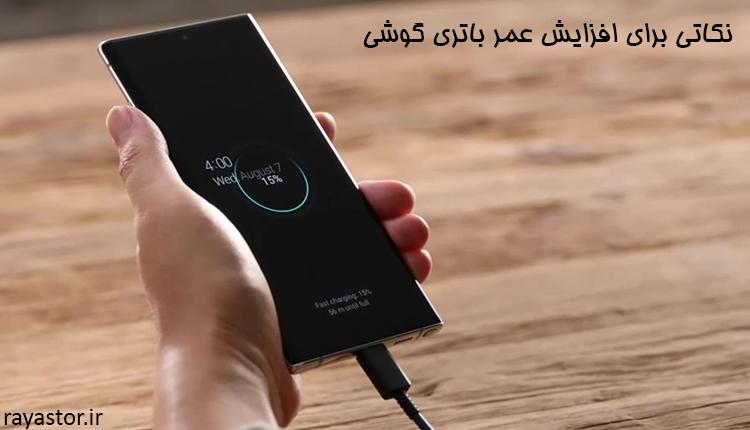 نکاتی برای افزایش عمر باتری گوشی