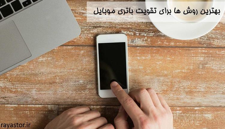 چگونه باتری موبایل را تقویت کنیم ؟
