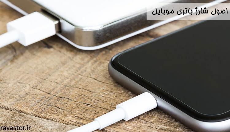 اصول شارژ باتری موبایل